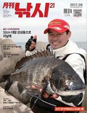 월간 낚시21 2017년 06월호