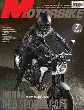 MOTORBIKE 2019년 7월호