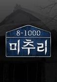 미추리 8-1000