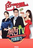 섹션TV 연예통신