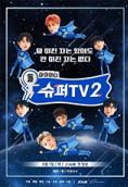슈퍼TV 2