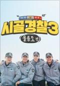 시골경찰 시즌3
