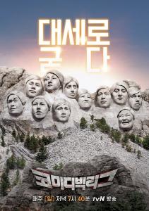 코미디 빅리그