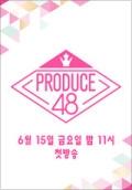 프로듀스 48